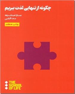 خرید کتاب چگونه از تنهایی لذت ببریم از: www.ashja.com - کتابسرای اشجع