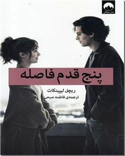 کتاب پنج قدم فاصله - رمان خارجی - خرید کتاب از: www.ashja.com - کتابسرای اشجع