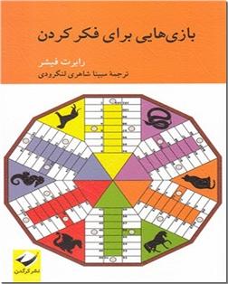 خرید کتاب بازی هایی برای فکر کردن از: www.ashja.com - کتابسرای اشجع