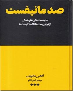 کتاب صد مانیفست - سفرنامه - خرید کتاب از: www.ashja.com - کتابسرای اشجع