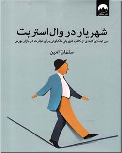 کتاب شهریار در وال استریت - بورس - اقتصاد و مدیریت با ماکیاولی - خرید کتاب از: www.ashja.com - کتابسرای اشجع