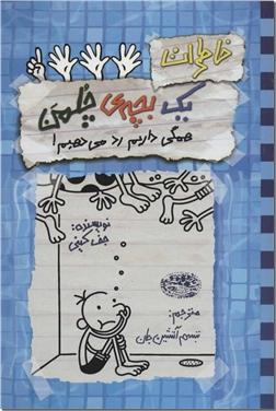 خرید کتاب خاطرات رفیق جینگ بچه چلمن 1 از: www.ashja.com - کتابسرای اشجع