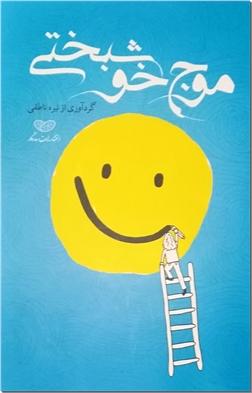 کتاب موج خوشبختی - قدرت درون - خرید کتاب از: www.ashja.com - کتابسرای اشجع
