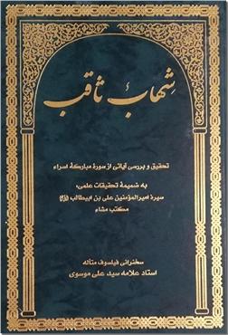 کتاب شهاب ثاقب - تحقیق و بررسی سوره مبارکه اسراء - خرید کتاب از: www.ashja.com - کتابسرای اشجع