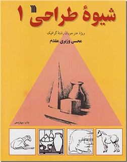 خرید کتاب شیوه طراحی 1 از: www.ashja.com - کتابسرای اشجع
