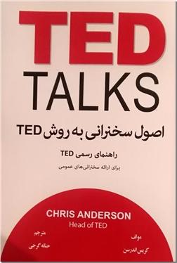 کتاب اصول سخنرانی به روش تد - TED TALKS - خرید کتاب از: www.ashja.com - کتابسرای اشجع
