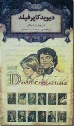 کتاب دیوید کاپرفیلد - جیبی - ادبیات داستانی - خرید کتاب از: www.ashja.com - کتابسرای اشجع