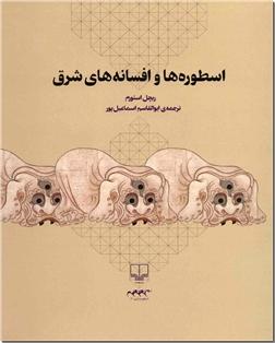 کتاب اسطوره ها و افسانه های شرق - همراه با سی دی - خرید کتاب از: www.ashja.com - کتابسرای اشجع