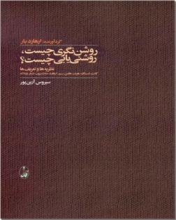 کتاب روشن نگری چیست روشنی یابی چیست ؟ - فلسفه و منطق - خرید کتاب از: www.ashja.com - کتابسرای اشجع