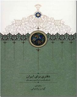 کتاب دفتری برای ایران - نامه های فارسی به ولادیمیر مینورسکی - خرید کتاب از: www.ashja.com - کتابسرای اشجع