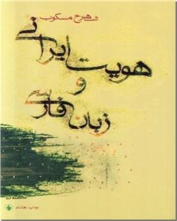 خرید کتاب هویت ایرانی و زبان فارسی از: www.ashja.com - کتابسرای اشجع