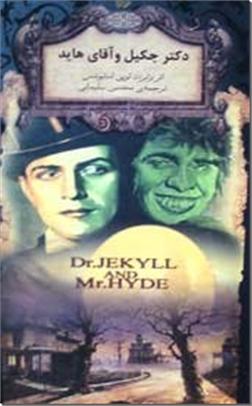 خرید کتاب دکتر جکیل و آقای هاید جیبی از: www.ashja.com - کتابسرای اشجع