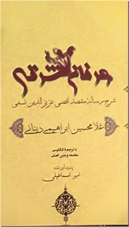 کتاب عرفان شرقی - شرح رساله مقصد اقصی نسفی - خرید کتاب از: www.ashja.com - کتابسرای اشجع