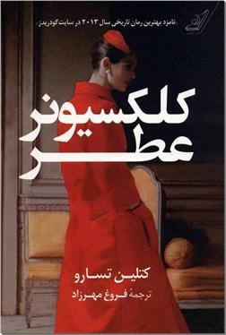 خرید کتاب کلکسیونر عطر از: www.ashja.com - کتابسرای اشجع