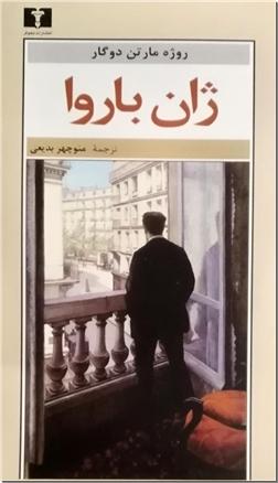 خرید کتاب ژان بارو از: www.ashja.com - کتابسرای اشجع