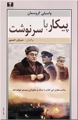 کتاب پیکار با سرنوشت - مقابله انسان و دولت - خرید کتاب از: www.ashja.com - کتابسرای اشجع