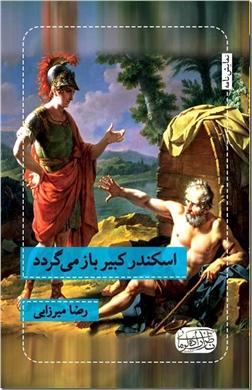 خرید کتاب اسکندر کبیر باز می گردد از: www.ashja.com - کتابسرای اشجع