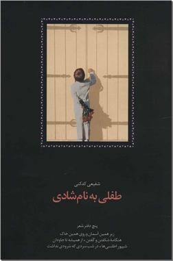 کتاب طفلی به نام شادی - پنج دفتر شعر شفیعی کدکنی - خرید کتاب از: www.ashja.com - کتابسرای اشجع