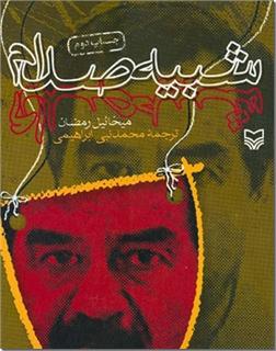 خرید کتاب شبیه صدام از: www.ashja.com - کتابسرای اشجع