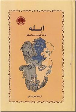کتاب ابله - ترجمه آهی - ادبیات داستانی - رمان - خرید کتاب از: www.ashja.com - کتابسرای اشجع