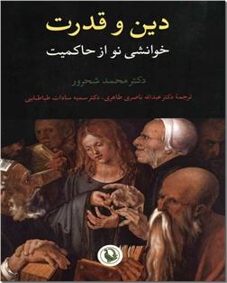 کتاب دین و قدرت - خوانشی نو از حاکمیت - خرید کتاب از: www.ashja.com - کتابسرای اشجع