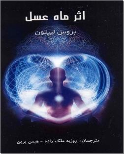 خرید کتاب اثر ماه عسل از: www.ashja.com - کتابسرای اشجع