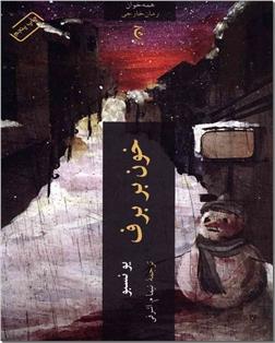 خرید کتاب خون بر برف از: www.ashja.com - کتابسرای اشجع