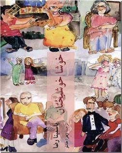خرید کتاب خوشا خوشبختان از: www.ashja.com - کتابسرای اشجع