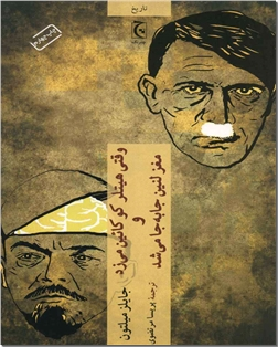 کتاب وقتی هیتلر کوکائین می زد و مغز لنین جابه جا می شد - تاریخ جهان - خرید کتاب از: www.ashja.com - کتابسرای اشجع