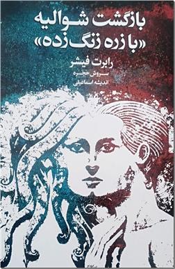 خرید کتاب بازگشت شوالیه با زره زنگ زده از: www.ashja.com - کتابسرای اشجع