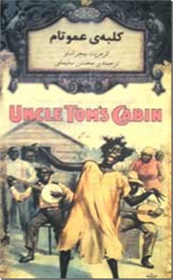 کتاب کلبه عمو تام جیبی - ادبیات داستانی - خرید کتاب از: www.ashja.com - کتابسرای اشجع