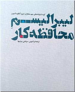 خرید کتاب لیبرالیسم  محافظه کار از: www.ashja.com - کتابسرای اشجع