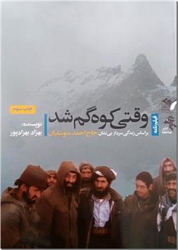 کتاب وقتی کوه گم شد - متوسلیان - ادبیات دفاع مقدس - خرید کتاب از: www.ashja.com - کتابسرای اشجع