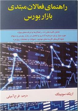کتاب راهنمای فعالان مبتدی بازار بورس - شامل کلیه مقررات و راهکارها - خرید کتاب از: www.ashja.com - کتابسرای اشجع