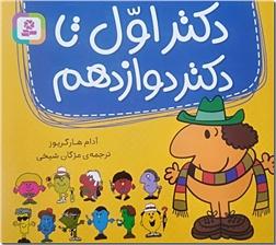 کتاب دکتر اول تا دکتر دوازدهم - داستان مصور کودکانه - خرید کتاب از: www.ashja.com - کتابسرای اشجع