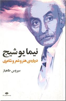 کتاب درباره هنر و شعر و شاعری نیما یوشیج - ادبیات - خرید کتاب از: www.ashja.com - کتابسرای اشجع