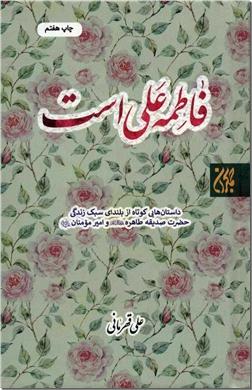 کتاب فاطمه علی است - داستان هایی از زندگانی حضرت فاطمه و حضرات علی - خرید کتاب از: www.ashja.com - کتابسرای اشجع