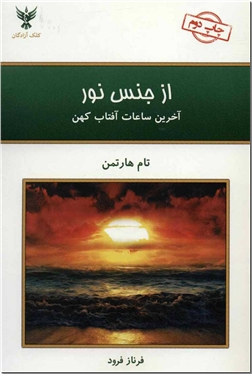 کتاب از جنس نور - آخرین ساعات آفتاب کهن - خرید کتاب از: www.ashja.com - کتابسرای اشجع