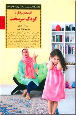 کتاب کلید رفتار با کودکان سرسخت - کلیدهای تربیت کودک و نوجوان - خرید کتاب از: www.ashja.com - کتابسرای اشجع