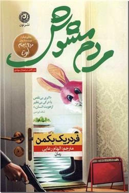 کتاب مردم مشوش - ادبیات داستانی - خرید کتاب از: www.ashja.com - کتابسرای اشجع