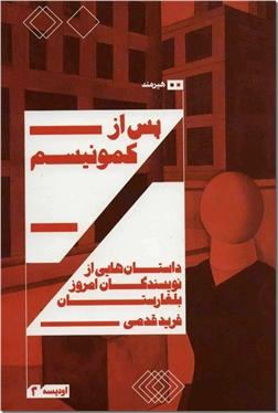 کتاب پس از کمونیسم - داستان هایی از نویسندگان امروز بلغارستان - خرید کتاب از: www.ashja.com - کتابسرای اشجع