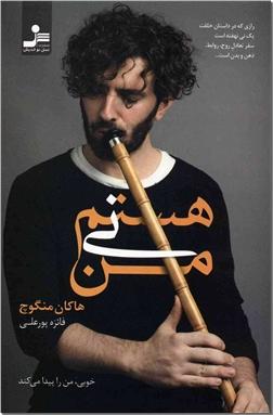 کتاب من نی هستم - خوبی من را پیدا می کند - خرید کتاب از: www.ashja.com - کتابسرای اشجع