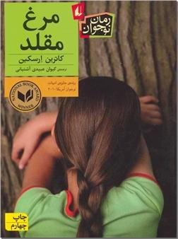 کتاب مرغ مقلد - رمان نوجوانان - خرید کتاب از: www.ashja.com - کتابسرای اشجع