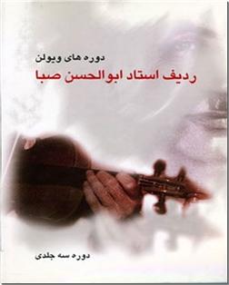 کتاب ردیف استاد ابوالحسن صبا - سه جلدی - خرید کتاب از: www.ashja.com - کتابسرای اشجع