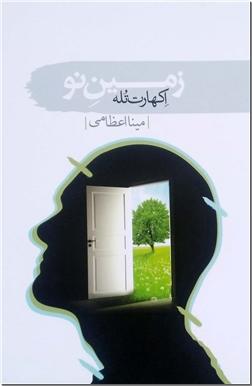 خرید کتاب زمین نو - زمینی نو از: www.ashja.com - کتابسرای اشجع