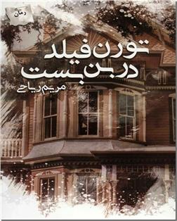 کتاب تورن فیلد در بن بست - رمان ایرانی - خرید کتاب از: www.ashja.com - کتابسرای اشجع