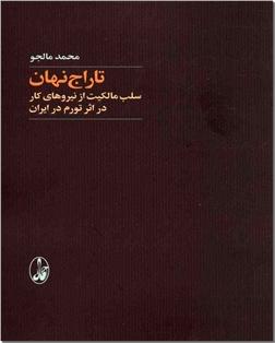 کتاب تاراج نهان - سلب مالکیت از نیروهای کار در اثر تورم در ایران - خرید کتاب از: www.ashja.com - کتابسرای اشجع