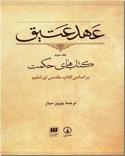 کتاب عهد عتیق 3 - کتاب های حکمت - خرید کتاب از: www.ashja.com - کتابسرای اشجع