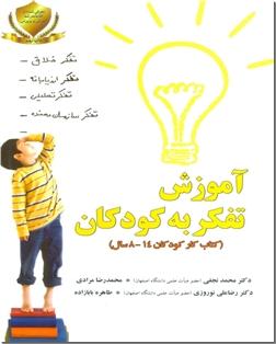 کتاب آموزش تفکر به کودکان - کتاب کار کودکان 14-8 سال - خرید کتاب از: www.ashja.com - کتابسرای اشجع