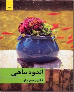 خرید کتاب اندوه ماهی از: www.ashja.com - کتابسرای اشجع